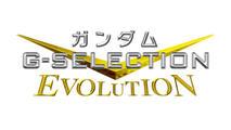 ガンダム・Gセレクション EVOLUTION