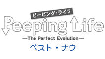 Peeping Life ~The Perfect Evolution~ ベスト・ナウ