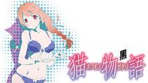 猫物語(黒)大晦日アニメスペシャル