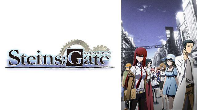 写真:STEINS;GATE(シュタインズ・ゲート)