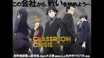 Classroom☆Crisis パッケージマスター版
