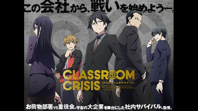 写真:Classroom☆Crisis パッケージマスター版