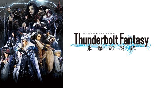 写真:Thunderbolt Fantasy(サンダーボルトファンタジー)東離劍遊紀