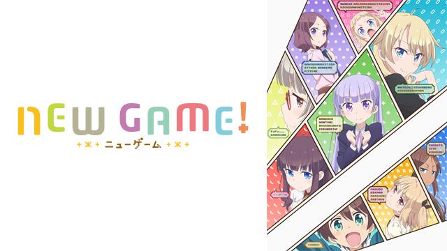 写真:NEW GAME!