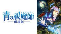青の祓魔師 ―劇場版―