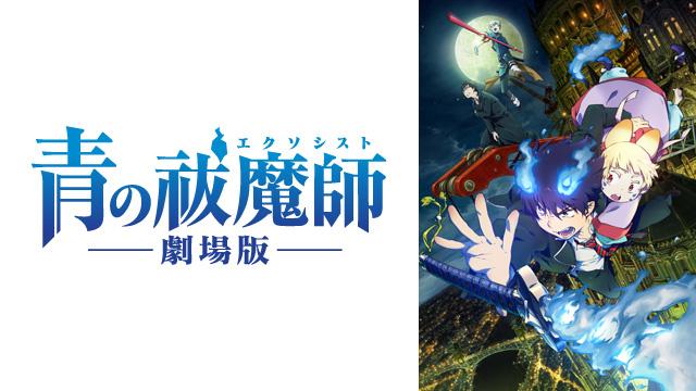 写真:青の祓魔師 ―劇場版―