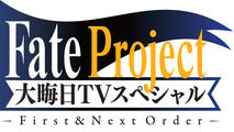 Fate Project 大晦日TVスペシャル ~First & Next Order~