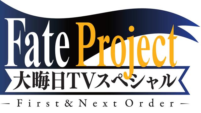 写真:Fate Project 大晦日TVスペシャル ~First & Next Order~