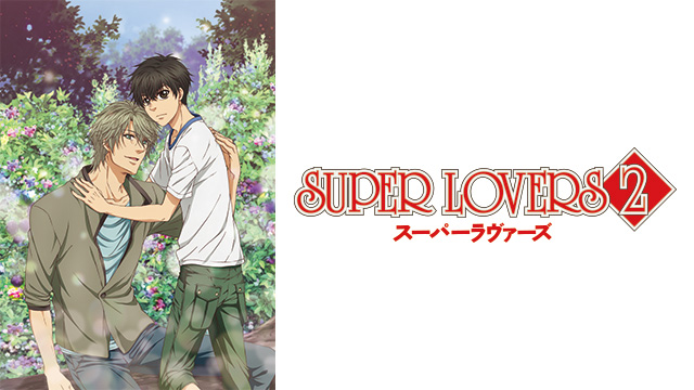 写真:SUPER LOVERS 2