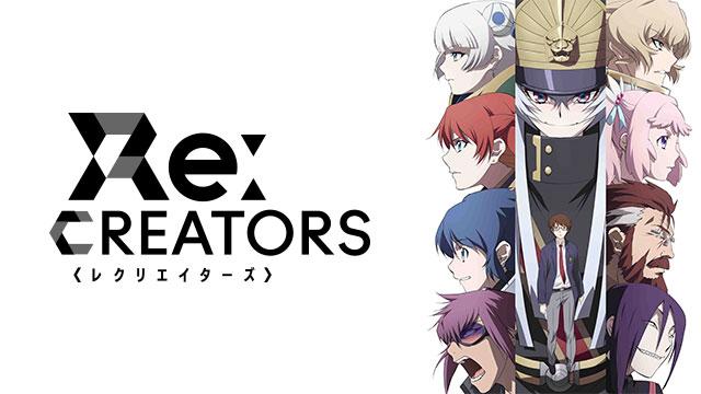 写真:Re:CREATORS(レクリエイターズ)