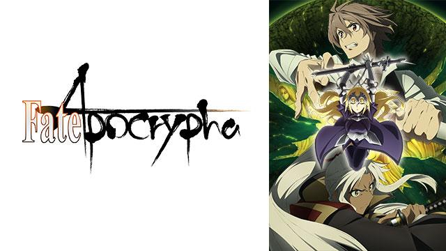 写真:Fate/Apocrypha