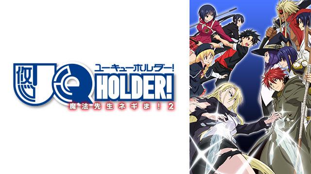 写真:UQ HOLDER! ~魔法先生ネギま!2~