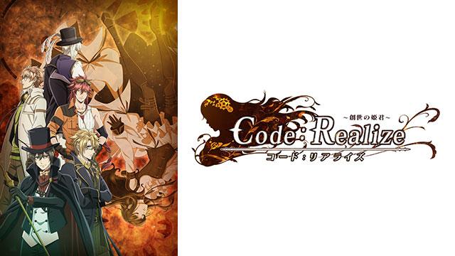 写真:Code:Realize 〜創世の姫君〜