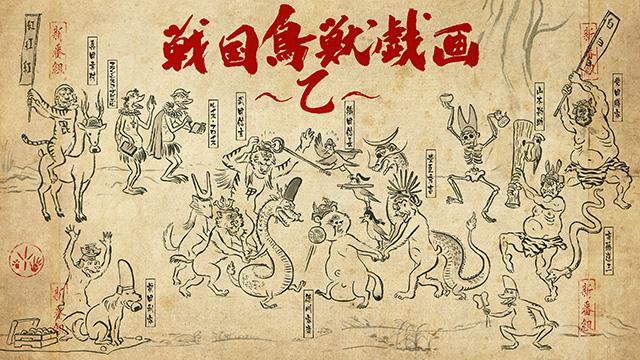 写真:戦国鳥獣戯画