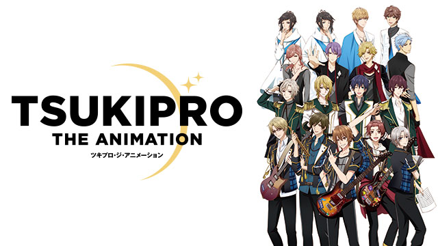 写真:TSUKIPRO THE ANIMATION