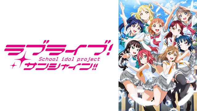 写真:ラブライブ!サンシャイン!! TVアニメ2期