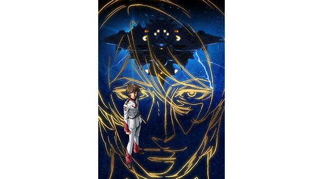 写真:「宇宙戦艦ヤマト2202 第四章」1.27発進直前!!愛の特別番組