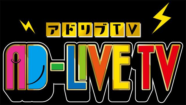 写真:AD-LIVE TV(アドリブ ティービー)
