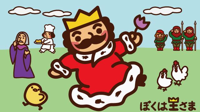 写真:ぼくは王さま「あいうえおうさま」