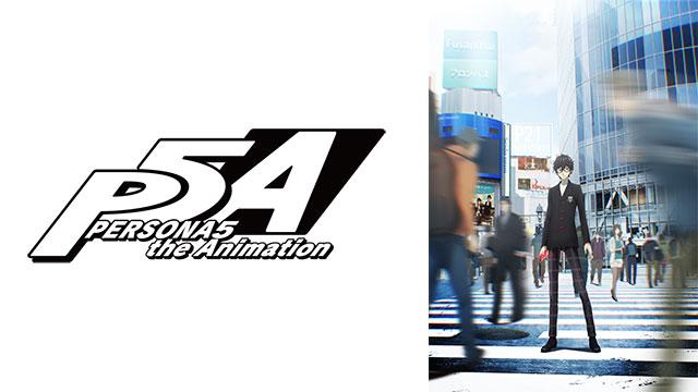 写真:TVアニメ「ペルソナ5」