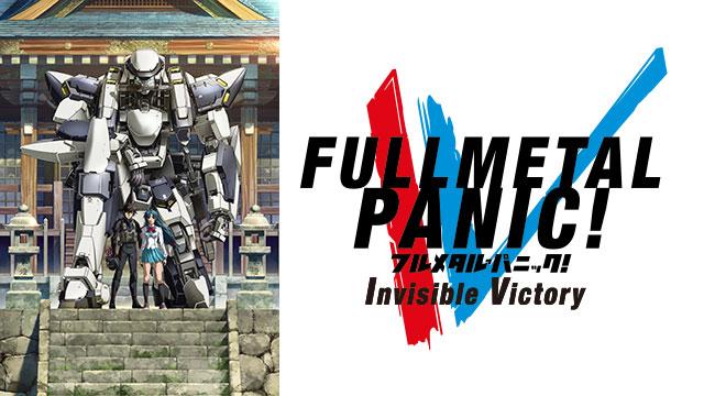 写真:フルメタル・パニック! Invisible Victory