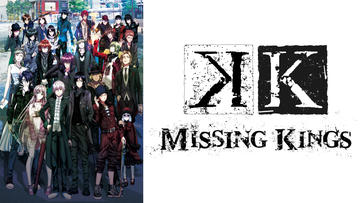劇場版「K MISSING KINGS」