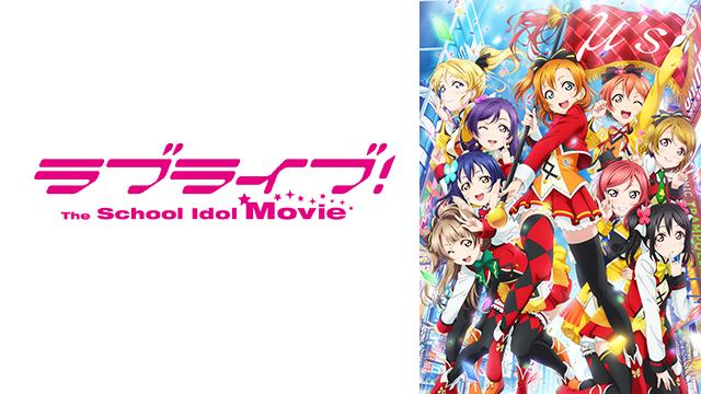 写真:ラブライブ!The School Idol Movie