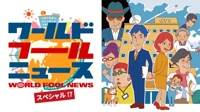 写真:ワールドフールニュース スペシャル!?