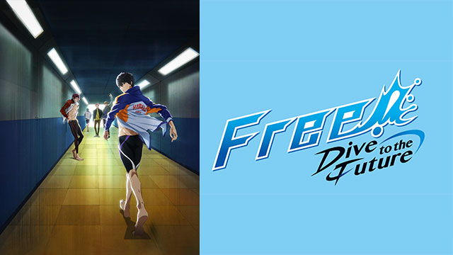 写真:Free!-Dive to the Future-