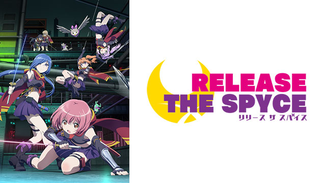 写真:RELEASE THE SPYCE