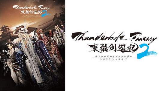 Thunderbolt Fantasy(サンダーボルトファンタジー)東離劍遊紀2
