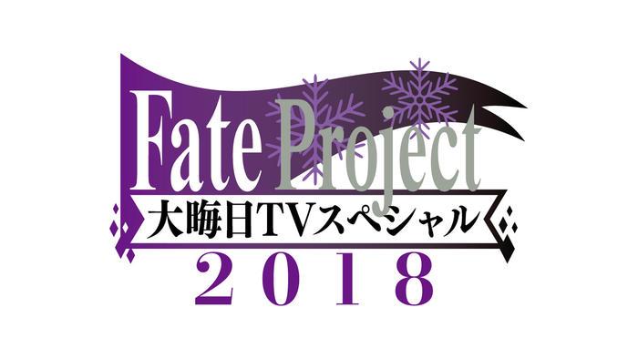 写真:Fate Project大晦日TVスペシャル2018