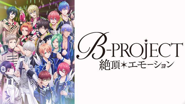 写真:B-PROJECT~絶頂*エモーション~