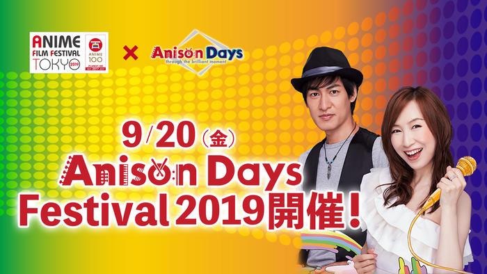 写真:【イベント】Anison Days Festival 2019