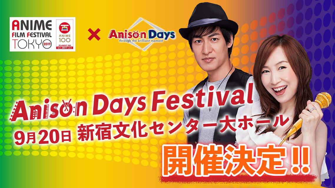 【イベント】Anison Days Festival 2019