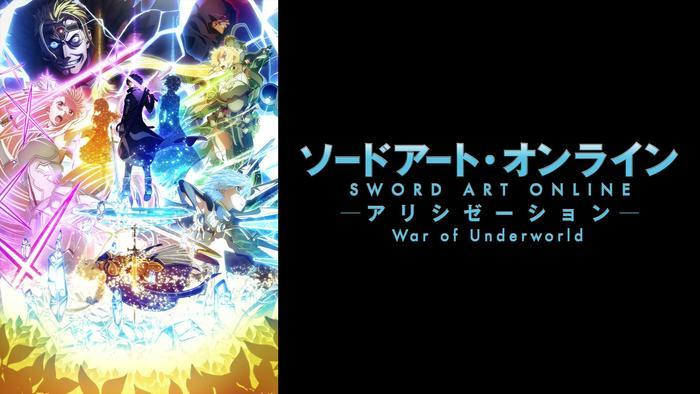 写真:ソードアート・オンライン アリシゼーション War of Underworld