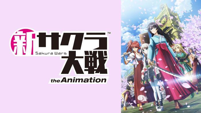 写真:新サクラ大戦 the Animation