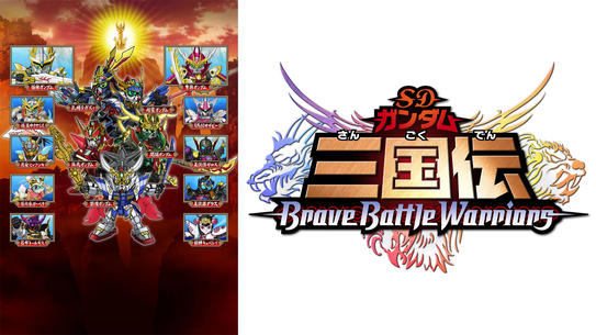 SDガンダム三国伝 Brave Battle Warriors