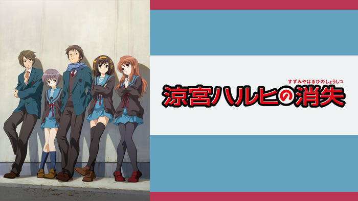 https://www.bs11.jp/anime/assets_c/2020/12/haruhi-syousitu-thumb-700xauto-48198.jpg