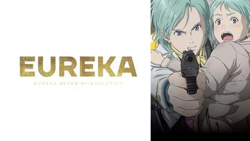 『EUREKA/交響詩篇エウレカセブン ハイエボリューション』公開記念 <br>「エウレカセブン」シリーズセレクション