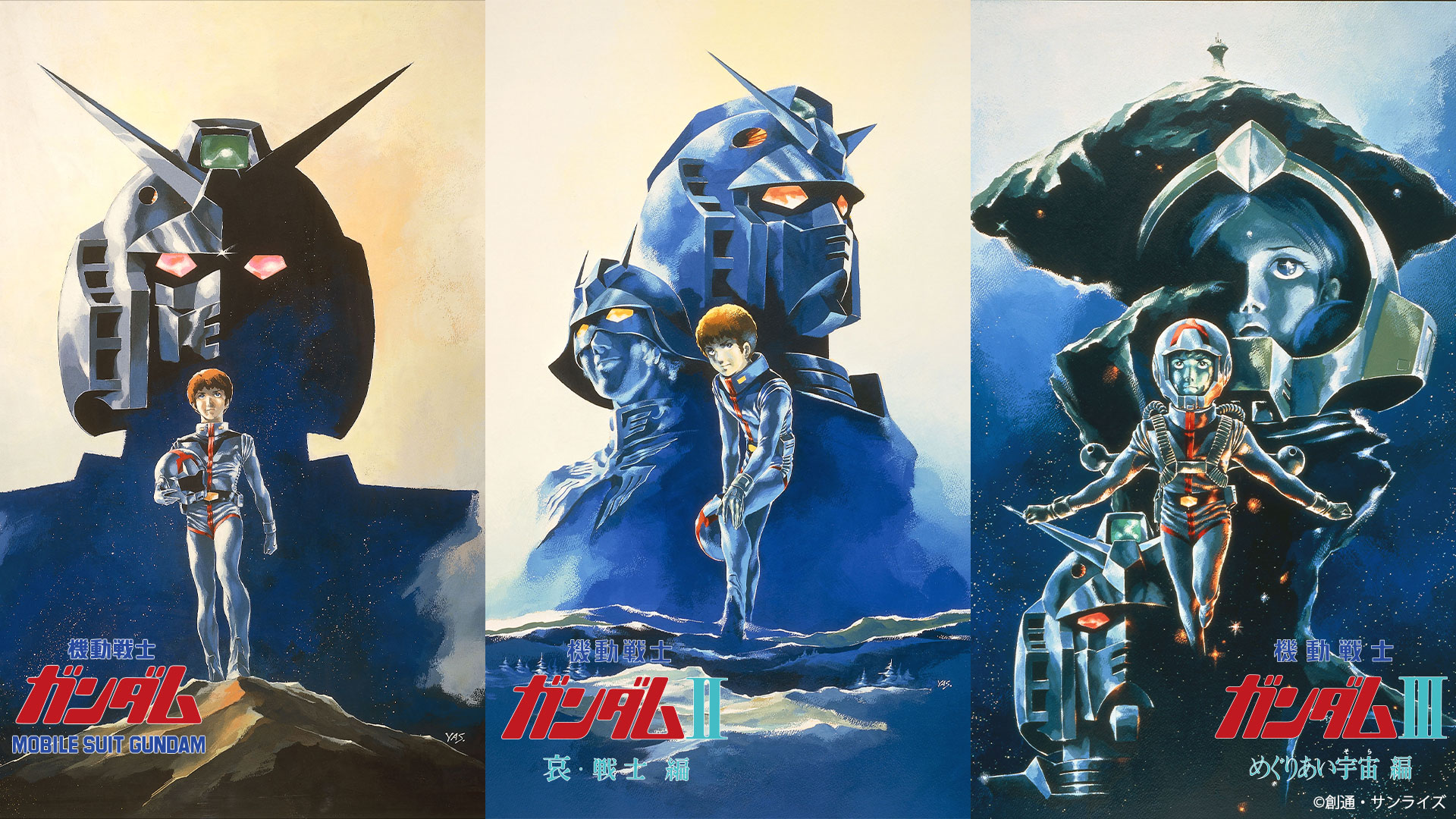 ガンプラ40周年記念特別番組 劇場版 機動戦士ガンダム 3部作