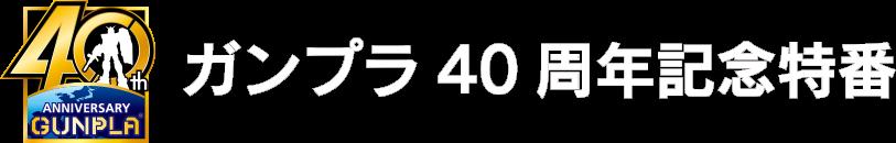 ガンプラ40周年記念特別番組