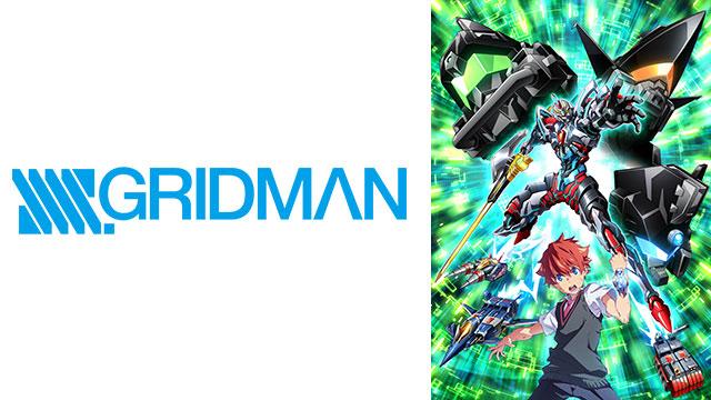 SSSS.GRIDMAN