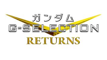 ガンダム・Gセレクション RETURNS