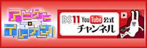 BS11 YouTube公式チャンネル