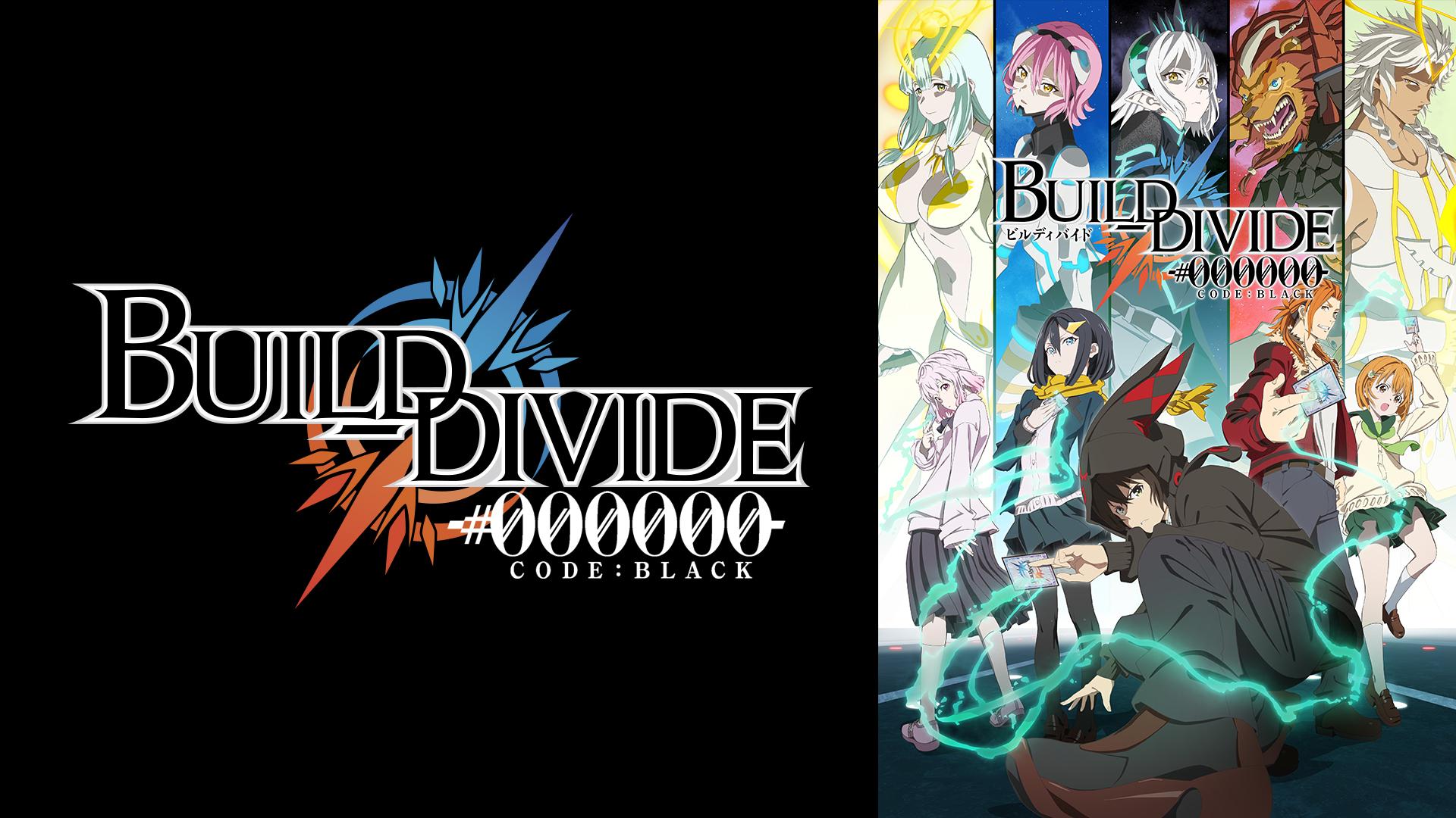 ビルディバイド -#000000-(コードブラック)