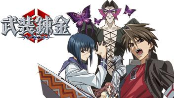 http://www.bs11.jp/anime/img/busourenkin.jpg