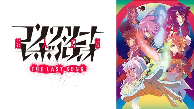 コンクリート・レボルティオ~超人幻想~THE LAST SONG