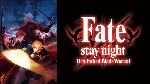 TVアニメ「Fate/stay night[Unlimited Blade Works]」 | BS11 ...