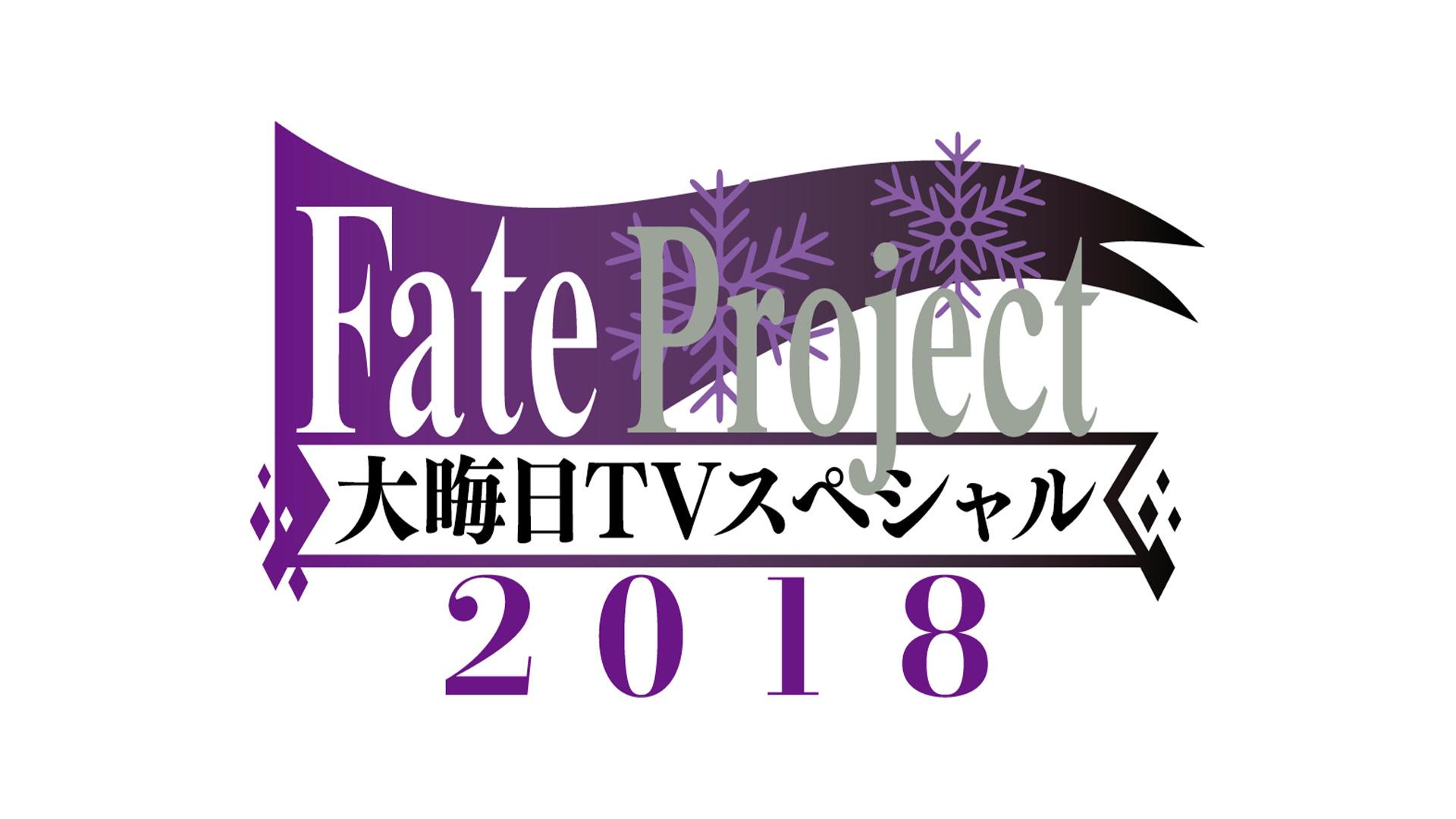 Fate Project大晦日TVスペシャル2018